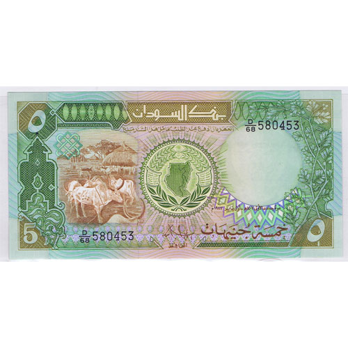 Sudan 5 Libras. Five Sudanese Pounds.