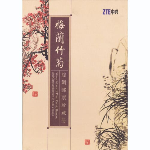 Pintura. China. Silk Stamp Album of Plum, Orchid, Bamboo and Chr